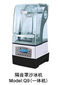 高端隔音罩沙冰机Q9(一体机)