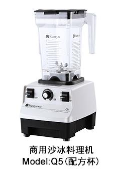 商用沙冰料理機Q5(方杯)
