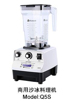 商用沙冰料理機Q5S