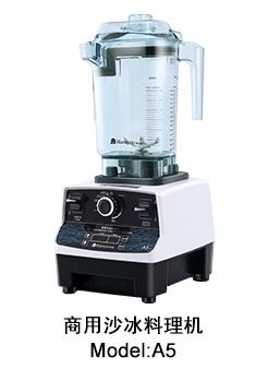 商用沙冰料理机A5