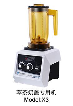 萃茶奶蓋專用機X3
