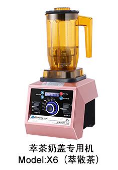 萃茶奶盖专用机X6(散茶机)