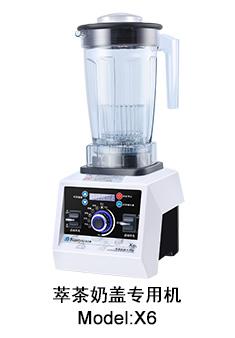 萃茶奶盖专用机X6