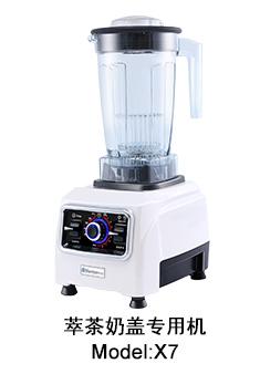 萃茶奶盖专用机X7