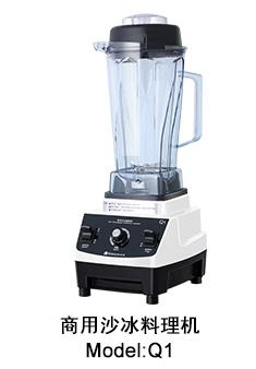 商用沙冰攪拌機Q1