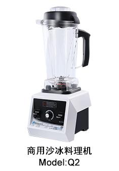 商用沙冰調理機Q2
