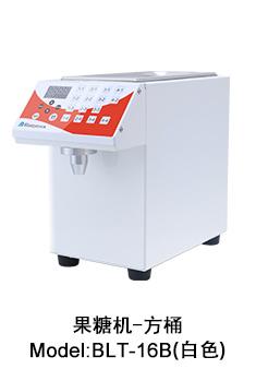 方桶果糖机白色BLT-16A