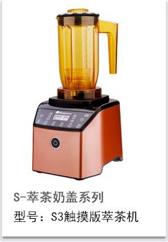 S3触摸板萃茶奶盖专用机