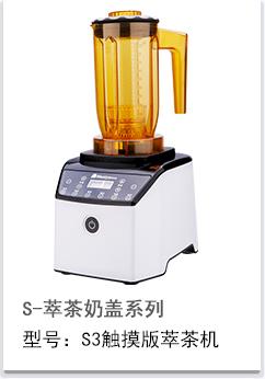 S3触摸板萃茶奶盖专用机(白)
